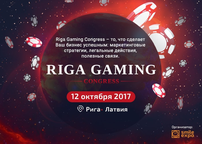 Riga Gaming Congress 2017