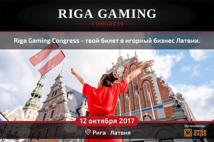 Гемблинг-конференция Riga Gaming Congress 2017