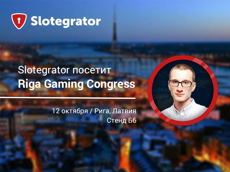 Slotegrator на Riga Gaming Congress