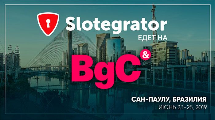 Slotegrator посетит Brazilian Gaming Congress 2019