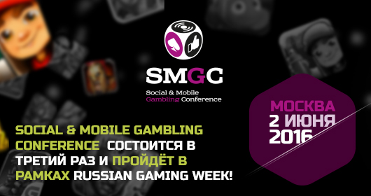 Social & Mobile Gambling Conference Москва